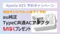 XZ2予約キャンペーン