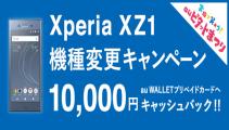 Xperia XZ1機種変更キャンペーン